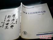 中文工具书使用方法--北京师范大学网络教育教学用书