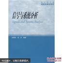 信号与系统分析/张德民,胡庆