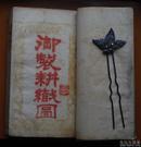 清光绪御制《御制耕织图》石印真品.精美无比.是清代石印版画之代表作品,珍罕。本书属高级博物馆应选藏品