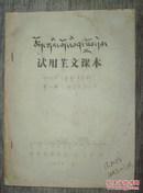 试用藏文课本 第一册