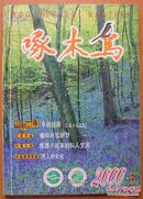 啄*鸟杂志(2000.5)