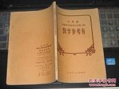 江苏省高级中学课本语文  第六册  教学参考书(1959年一版一印)