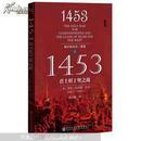 1453 君士坦丁堡之战