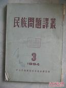 民族问题译丛(第三期)