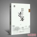 《来自阿修罗道的过客》四毛代 长篇小说 陈潇莹