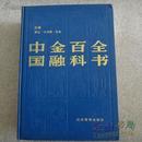 中国金融百科全书【上下册】精装本
