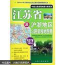 江苏省及沪浙地区公路里程地图册-全新升级