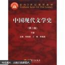面向21世纪课程教材:中国现代文学史(第2版)(下册)