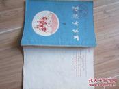 工农兵演唱(1)