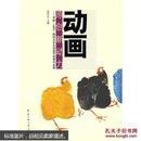 动画原创新动力:中国  国际大学生动画节优秀作品集
