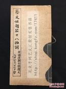 《蔡文姬胡笳十八拍词》  乙卯年1939著名篆刻家李尹桑钞本 原装大开一薄册全