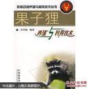 果子狸养殖书籍 果子狸养殖与利用技术