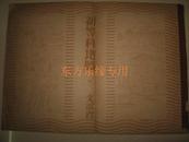 1944年日本教科书 《初等科地图》下 支那 满洲 蒙疆  文化奴役学生罪证