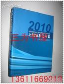 2010上海信息化年鉴  【正版E4--7】