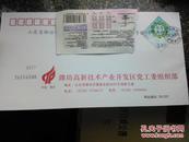 潍坊高新技术产业开发区党工委组织部 邮资信封(民生直达邮票图案)