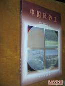 中国风砂土 印量800册