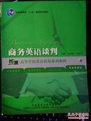 《商务英语谈判》(拓展.高等学校英语拓展系列教程)(平邮包邮)