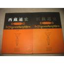 西藏通史:松石宝串(上下册)