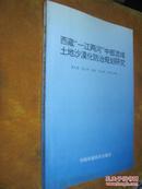"""西藏""""一江两河""""中部流域土地沙漠化防治规划研究 印量500册"""
