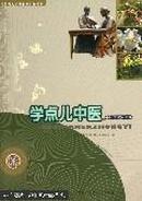 中国大百科全书(普及版):学点儿中医