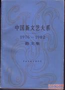 中国新文艺大系(1976-1982)散文集
