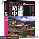 中国旅游地图册 : 游遍中国