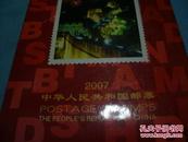 中华人民共和国邮票 2007(12开精装)邮票全