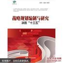 战略规划编制与研究 段磊王瑞臣编 管理 书籍