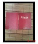 中国地图册  书品如图免争议
