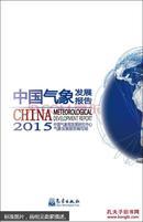 中国气象发展报告2015 【品佳正版】
