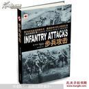 步兵攻击:西方步兵战术的教科书 世界最伟大上尉的回忆录(二战