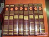 中华人民共和国证券大典 1-8卷全 精装 包邮