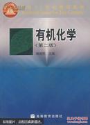 有机化学(第二版) 傅建熙  高等教育出版社