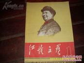 11967年北京《红旗文艺》创刊号  有折叠漫画