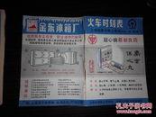 1983年火车时刻表:上海铁路分局上海站(多广告)