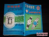 1982年火车时刻表:上海铁路分局上海站(多广告)