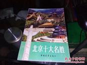 北京十大名胜