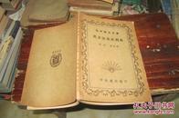 初中学生文库--英文法及其例外(全一册)