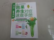 完全图解:蔬果养生对症速查手册(白金修订版)一站式家庭保健直通车
