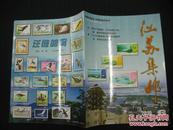 江苏集邮  2010年 第6期