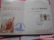 """""""二七""""大罢工七十周年纪念封 一版一印500枚 极品中的极品 看大图"""