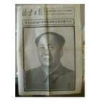 【原版保真原报】1976年9月10日《北京日报》毛泽东主席逝世告全国人民书 巨幅遗像。本店有大量毛主席逝世全套报纸、杂志!