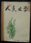 人民文学1956.8--12  合订本