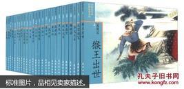连环画经典故事:西游记(收藏版 套装共26册)