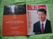 三联生活周刊2012年第49期,。