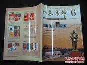 江苏集邮  2013年 第6期