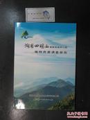 湖南四明山国家级森林公园植物资源调查报告(12594)