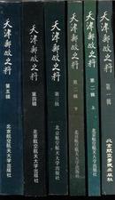 天津邮政史料 全5卷 共6册