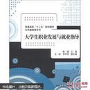 """普通高校""""十二五""""规划教材·公共基础课系列:大学生职业发展与就业指导"""