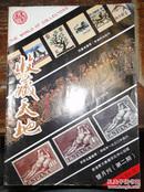 收藏天地1986年第二期(常光跃签赠本)